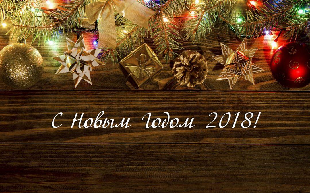 SportDominator Ukraine поздравляет с Новым Годом 2018