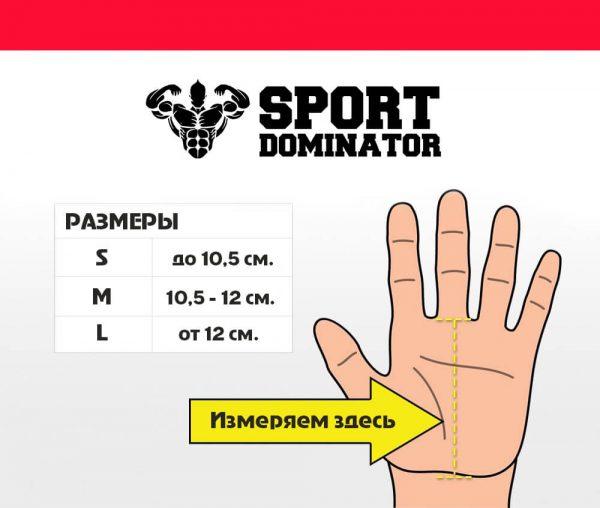 Гимнастические накладки для ладоней SportDominator