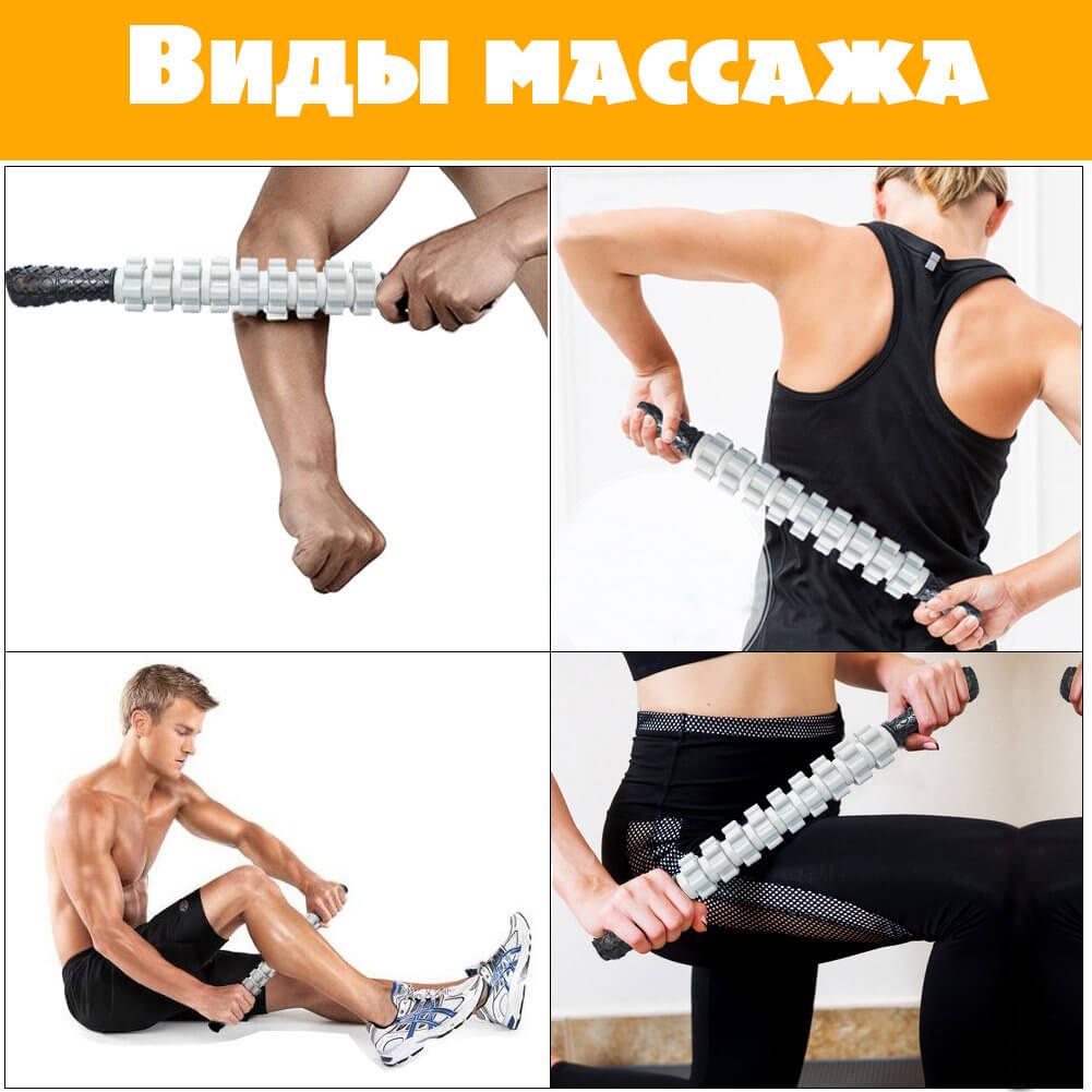 Масажер ручний (масажна палиця) 6 кілець