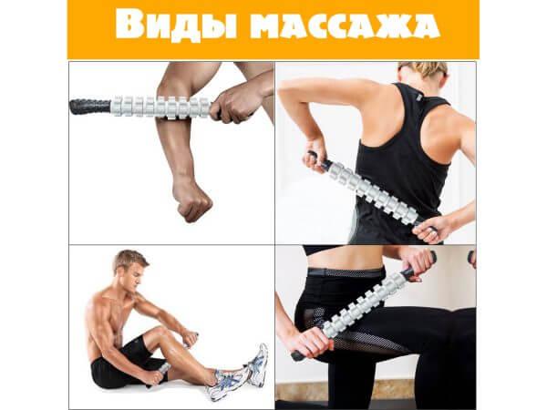 Види масажу масажної палицею