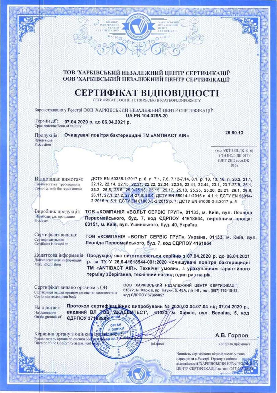 Рециркулятор бактерицидний безозонову з таймером сертифікат